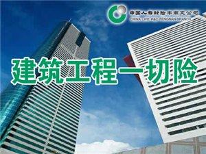 建筑工程一切险—金投保险网