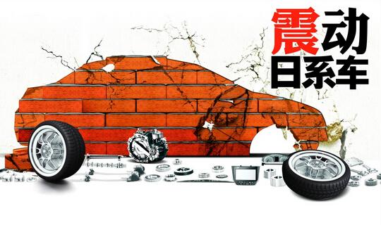 日系车安全性