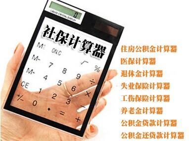社保计算器_社保计算公式—金投保险网