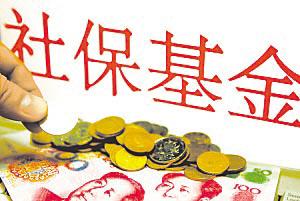 社保基金_社会保险基金管理局_社保基金管理局—金投保险网