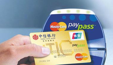 中信信用卡额度