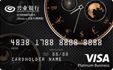 兴业全币种VISA国际白金卡(精英版)