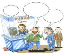 农村养老保险怎么交—金投保险网