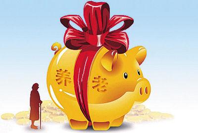 买养老保险好吗 怎么买_养老保险怎么交—金投保险网