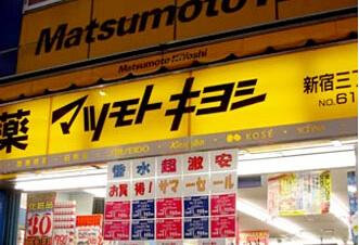 日本药妆店必买
