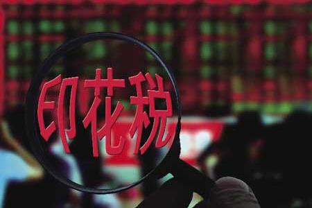 股票印花税是什么