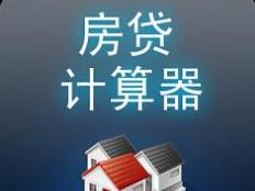 贷款买房计算器_住房按揭贷款计算器-金投贷款网