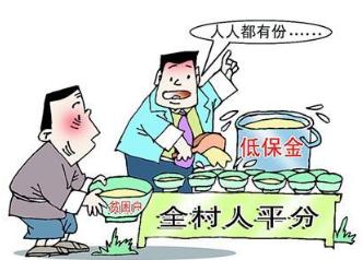 农村低保申请条件_农村低保查询—金投保险网