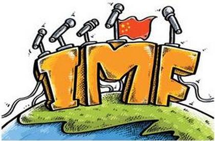 IMF是什么意思