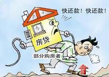 还房贷方式-金投贷款网