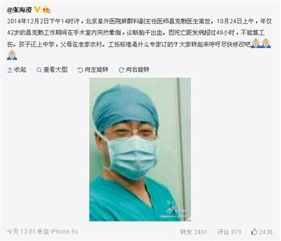 医生手术室晕倒一个月后离世 医院否认工伤