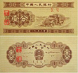一九五三年一分钱纸币