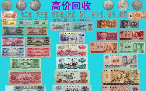 旧版人民币回收价格_旧版人民币回收_旧版人民币回收价格表-金投外汇网