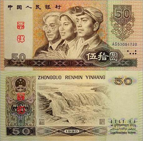 90版50元人民币价格_90年50元人民币价格_90版50元人民币最新价格-金投外汇网