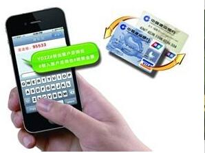 建行短信服务费-金投银行
