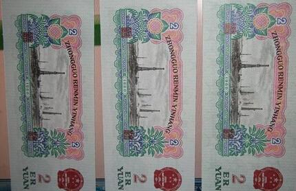 三连号人民币