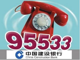 95533是什么电话_95533是免费电话吗-金投银行