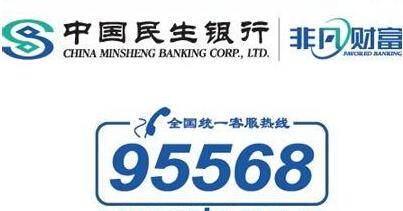 95568是什么银行-金投银行