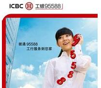 95588是什么电话_95588是免费电话吗-金投银行