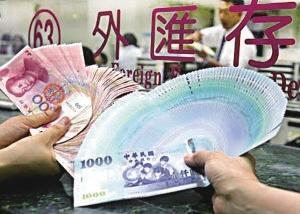 1台币等于多少人民币_一台币等于多少人民币_100台币换多少人民币_1人民币等于多少台币-金投外汇网