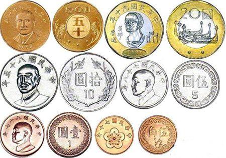 台币的硬币单位有哪些?