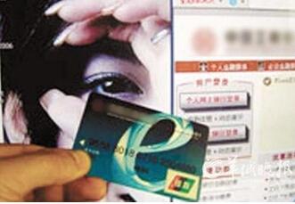 网上银行卡转账