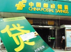 邮政储蓄贷款