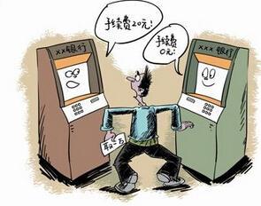 银行跨行取款手续费