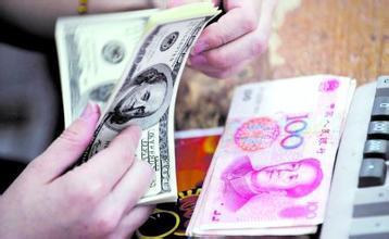 美元现钞卖出价