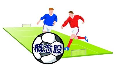 足球概念股