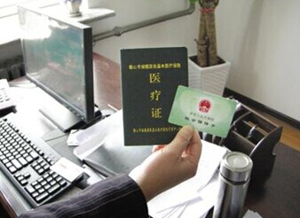 医保卡补办—金投保险网