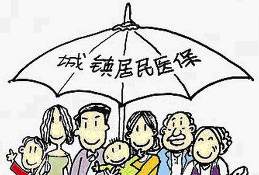 居民医保—金投保险网