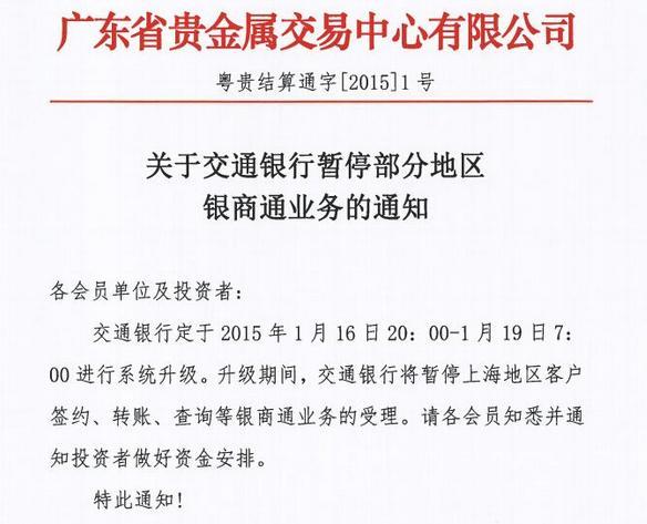 广东贵金属交易所关于交行暂停地区业务通知