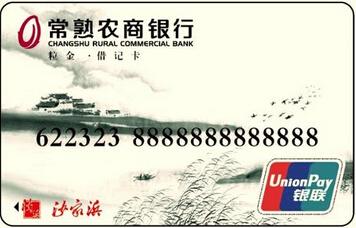 常熟农商银行借记卡-金投银行