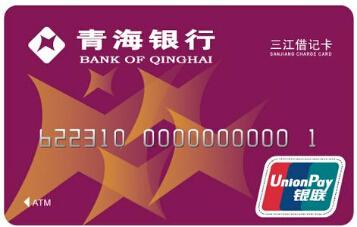 青海银行借记卡-金投银行