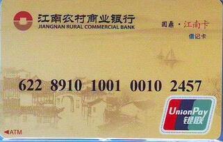 江南农村商业银行借记卡-金投银行