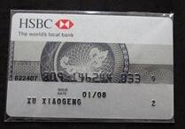 汇丰银行借记卡