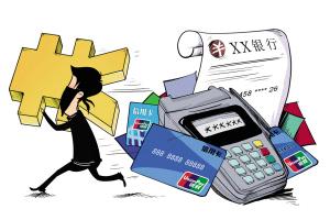 信用卡提现利息