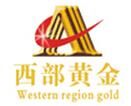 西部黄金股份有限公司