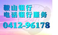 鞍山银行电话银行-金投银行