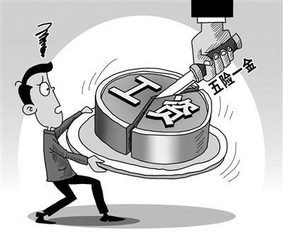 """五险一金占工资总额近半 小微企业""""涨不起工资"""""""
