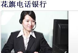 花旗银行电话银行-金投银行