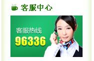 福建省农村信用社电话银行