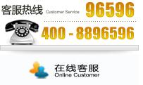 浙江省农村信用社电话银行