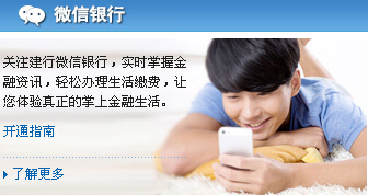 建设银行微信银行_建行微信银行_建设银行微信银行怎么开通-金投银行