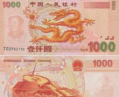 新版人民币图片_最新版人民币图片大全-金投外汇网