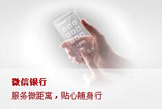 工商银行微信银行_工行微信银行_工商银行微信银行是什么-金投银行