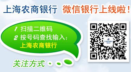 上海农商银行微信银行