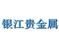 江苏银江贵金属有限公司
