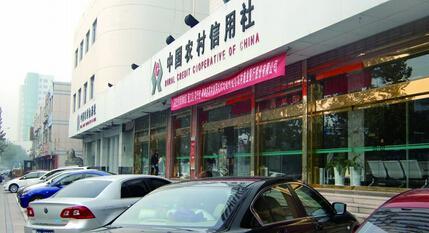 青岛农村信用社贷款